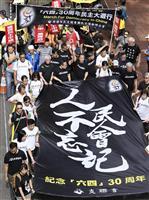 天安門30年、香港でデモ、中国への容疑者移送反対