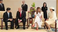 トランプ夫妻から陛下にビオラ贈進 皇后さま「今夜お弾きになられたら」 両陛下とトランプ…
