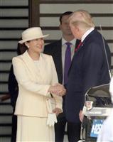 皇后さま、笑顔で国際親善デビュー
