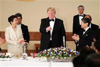 両陛下ご主催、トランプ米大統領夫妻招き宮中晩餐会