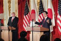 【日米首脳共同会見詳報】(上)トランプ大統領「対日貿易赤字削減へ障壁取り除く」