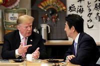 3カ月連続の日米首脳会談 最も親密な時期に