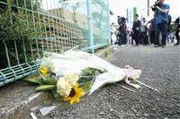 襲撃した男は刃物を4本所持、捜査本部設置 川崎襲撃事件