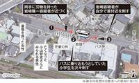 「おはよう」から凶行へ 現場で豹変の岩崎容疑者 川崎19人殺傷