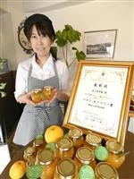 世界マーマレードアワード日本大会 淡路島なるとオレンジ使用の「星の果実園」に最高賞