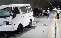 3台絡むトンネル事故で1人死亡 北海道・日高道