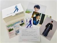 羽生選手のポストカード付き乗車券 29日から追加販売 仙台市交通局