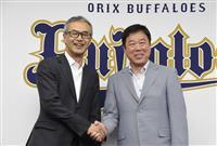 福良氏がオリックスGM就任「若い選手出るチームに」