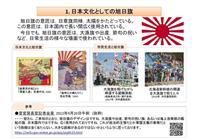 旭日旗で韓国がまた批判 外務省HPでの説明に 時計や弁当もやり玉に