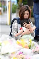 「最愛の娘を奪われ、深い悲しみに」 女児遺族コメント全文 川崎殺傷