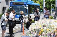 ドライブレコーダーに児童を無差別に襲う様子 川崎19人死傷