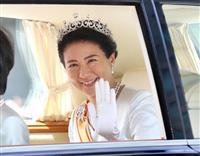 皇室の装い(上) 受け継がれる「皇后のティアラ」