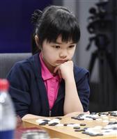 仲邑菫初段が今秋に囲碁の国際棋戦本戦へ、中国から招待