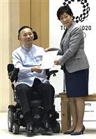 パラ成功「谷垣氏の力を」 都、懇談会の名誉顧問を委嘱