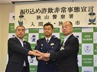 特殊詐欺認知件数、埼玉県内ワースト 狭山署、地域ぐるみで対策