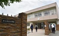 カリタス小、授業再開を5日に延期 川崎19人殺傷