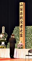 拉致、北方領土「世界に平和を」 山梨県が戦没者慰霊祭