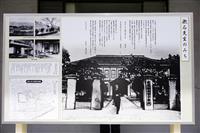「漱石通った道」伝える 松山に案内看板