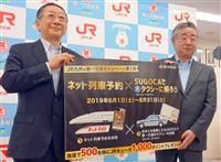 鉄道・タクシー「相乗り」時代 JR九州と第一交通産業提携、人口減少地域の移動を相互補完