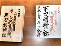 【御朱印巡り】豪壮な刀剣と神代文字 山梨・軍刀利神社