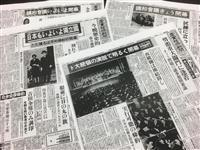 【国際情勢分析】記録されなかった吉田・トルーマン会談から68年 ここまで発展した日米関…