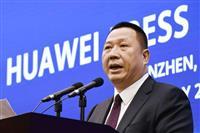 ファーウェイ排除の影響は「冷や水」程度 大打撃は否定、中国政府の出方注視
