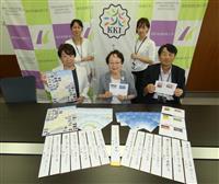 癒やしの場所で一句 淡路・関西看護医療大がマップと句集 全国ハーブサミットなどで配布