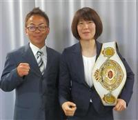 日本女子フェザー級王者・満田選手が姫路市長表敬 「世界を目指す」