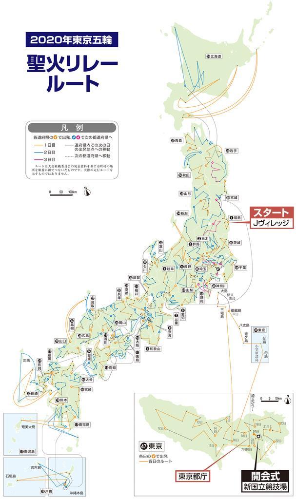 聖火 ランナー 大阪 募集