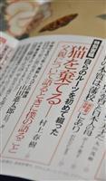 【花田紀凱の週刊誌ウオッチング】〈722〉雑誌の行方
