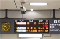 事件4日前、現場を下見か 事件と同時間帯に男の姿 川崎20人殺傷