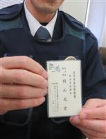 【勇気の系譜】東日本大震災で殉職した警察官・村山元宏さん(上)/避難誘導、津波に巻き込…