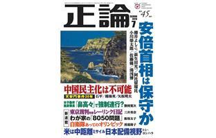 【異論暴論】正論7月号好評発売中 わが家を襲った「8050問題」産経記者の体験記