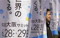 【一筆多論】「大荒れ」のG20を望む 長谷川秀行