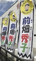 前畑秀子の偉業知って 大河「いだてん」PV実施へ 和歌山・橋本