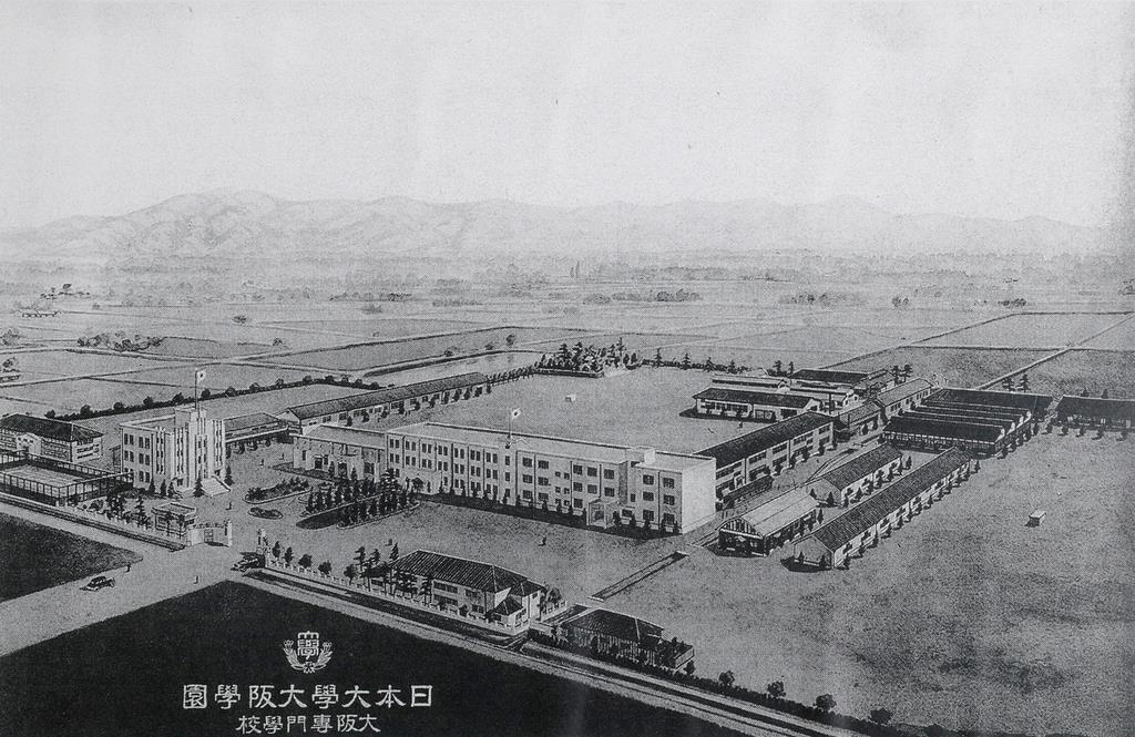 大阪専門学校時代の学舎(近畿大学提供)