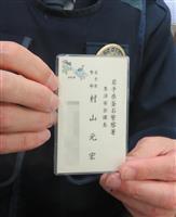 【勇気の系譜】村山元宏さん(下) 元部下、名刺を肌身離さず
