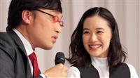 <動画>「しんどいくらい笑わせてくれる」南キャンの山里さん、蒼井優さん結婚会見