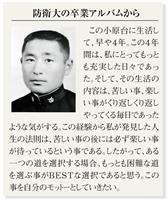 【話の肖像画】前統合幕僚長・河野克俊(64)(4)スタートでの出遅れ