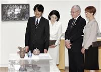 秋篠宮ご夫妻、フィンランドの陶芸展をご鑑賞