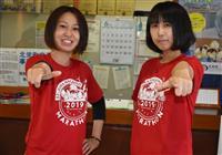 コナンTシャツに衣替え 北栄町がスーパークールビズ