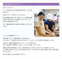 「とにかく一日一日を」池江選手、近況報告全文
