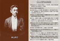 【東洋大の創立者・井上円了没後100年】「諸学の基礎は哲学にあり」