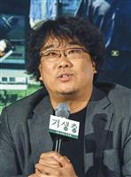 【クリップボード】カンヌ最高賞 ポン・ジュノ監督「格差を率直に」