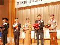 「あれよ星屑」山田参助さんに日本漫画家協会賞大賞 「わかりにくい戦争、わかりにくいまま…