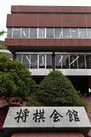 東京・将棋会館、移転交渉へ