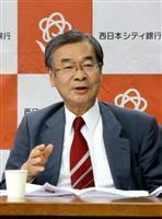 G20財務相会議は新興国交えた協調に意義 西日本シティ銀・久保田勇夫会長