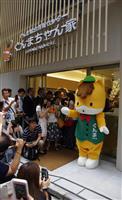 東京・銀座「ぐんまちゃん家」、移転後の来店者42%減 県、イベントなど強化へ