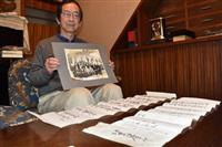 新千円札の北里柴三郎、日光訪問時の写真と手紙現存 高野さん曽祖父おもてなし、蔵から発見