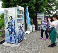 「敵は本能寺にあり」福知山市が光秀ラッピング自販機設置 オリジナルイラスト活用